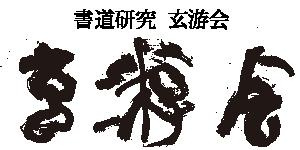 書道研究 玄游会